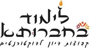Chevruta Logo